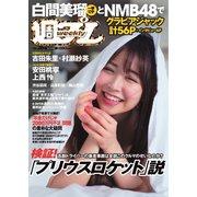 週刊プレイボーイ/週プレ No.26(集英社) [電子書籍]