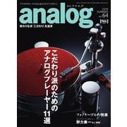 アナログ(analog) Vol.64(音元出版) [電子書籍]