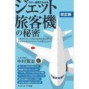 カラー図解でわかるジェット旅客機の秘密 改訂版(SBクリエイティブ) [電子書籍]