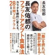 長友佑都のファットアダプト食事法 カラダを劇的に変える、28日間プログラム(幻冬舎) [電子書籍]