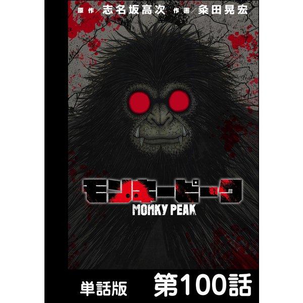 モンキーピーク【単話版】 第100話(日本文芸社) [電子書籍]