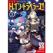 ソード・ワールド2.5リプレイ トレイン・トラベラーズ!3(KADOKAWA) [電子書籍]