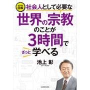 イラスト図解 社会人として必要な世界の宗教のことが3時間でざっと学べる(KADOKAWA) [電子書籍]