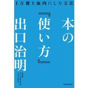 本の「使い方」 1万冊を血肉にした方法(KADOKAWA) [電子書籍]