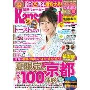 KansaiWalker関西ウォーカー 2019 No.14(KADOKAWA) [電子書籍]