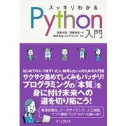 スッキリわかるPython入門(インプレス) [電子書籍]