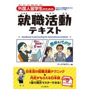 外国人留学生のための就職活動テキスト(インプレス) [電子書籍]