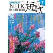NHK 短歌 2019年7月号(NHK出版) [電子書籍]