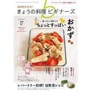 NHK きょうの料理 ビギナーズ 2019年7月号(NHK出版) [電子書籍]