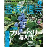 NHK 趣味の園芸 2019年7月号(NHK出版) [電子書籍]