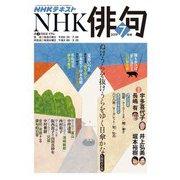 NHK 俳句 2019年7月号(NHK出版) [電子書籍]