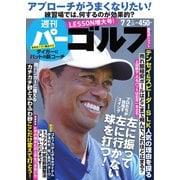 週刊 パーゴルフ 2019/7/2号(グローバルゴルフメディアグループ) [電子書籍]