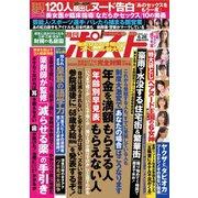 週刊ポスト 2019年6/28号(小学館) [電子書籍]