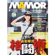 MamoR(マモル) 2019年8月号(扶桑社) [電子書籍]