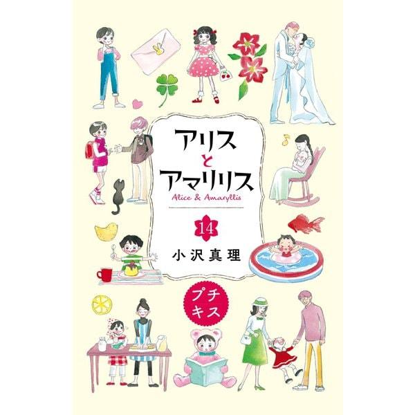 アリスとアマリリス プチキス(14)(講談社) [電子書籍]