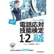 電話応対技能検定(もしもし検定)1・2級公式問題集 2019年版(日経BP社) [電子書籍]