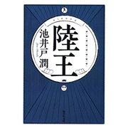 陸王(集英社) [電子書籍]