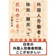 日本の外国人労働者問題、ここがおかしい(「外国人労働者・移民・難民ってだれのこと?」刊行記念特別講演)(集英社) [電子書籍]