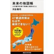未来の地図帳 人口減少日本で各地に起きること(講談社) [電子書籍]