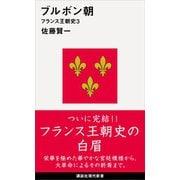 ブルボン朝 フランス王朝史3(講談社) [電子書籍]