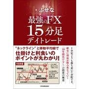 最強のFX 15分足デイトレード(日本実業出版社) [電子書籍]