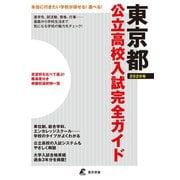 公立高校入試完全ガイド 東京都 2020年度(東京学参) [電子書籍]