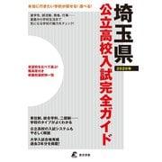 公立高校入試完全ガイド 埼玉県 2020年度(東京学参) [電子書籍]