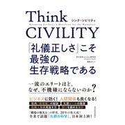 Think CIVILITY 「礼儀正しさ」こそ最強の生存戦略である(東洋経済新報社) [電子書籍]