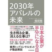 2030年アパレルの未来―日本企業が半分になる日(東洋経済新報社) [電子書籍]