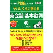 ヤバいくらい使える 英会話 基本動詞40(KKロングセラーズ)(PHP研究所) [電子書籍]