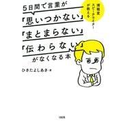 博報堂スピーチライターが教える 5日間で言葉が「思いつかない」「まとまらない」「伝わらない」がなくなる本(大和出版)(PHP研究所) [電子書籍]