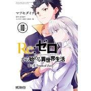 Re:ゼロから始める異世界生活 第三章 Truth of Zero 10(KADOKAWA) [電子書籍]
