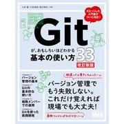 Gitが、おもしろいほどわかる基本の使い方33 改訂新版(エムディエヌコーポレーション) [電子書籍]
