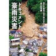 ドキュメント豪雨災害 西日本豪雨の被災地を訪ねて(山と溪谷社) [電子書籍]