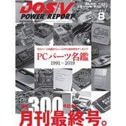 DOS/V POWER REPORT 2019年8月号(インプレス) [電子書籍]