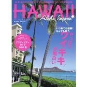 AlohaExpress(アロハエクスプレス) VOL.150(エムオン・エンタテインメント) [電子書籍]