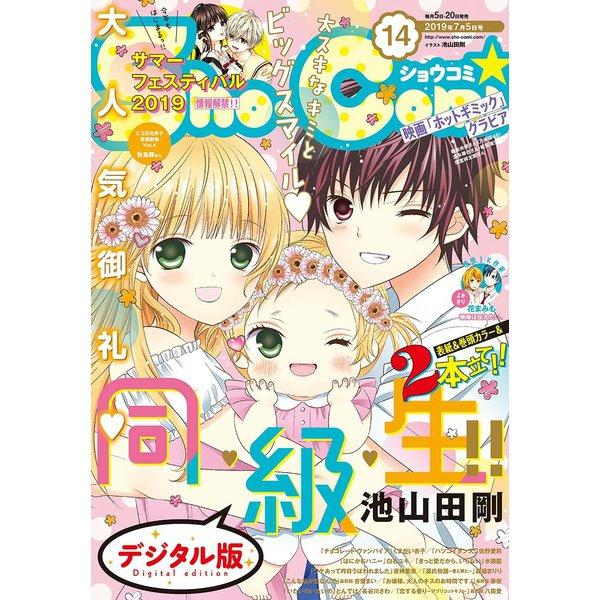 Sho-Comi 2019年14号(2019年6月20日発売)(小学館) [電子書籍]