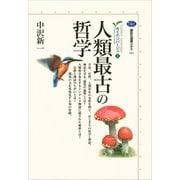 人類最古の哲学 カイエ・ソバージュ(1)(講談社) [電子書籍]