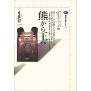 熊から王へ カイエ・ソバージュ(2)(講談社) [電子書籍]