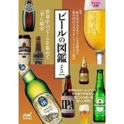ビールの図鑑ミニ(マイナビ出版) [電子書籍]