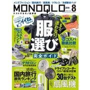 MONOQLO 2019年8月号(晋遊舎) [電子書籍]