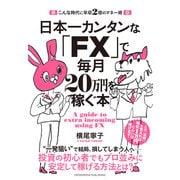 日本一カンタンな「FX」で毎月20万円を稼ぐ本(クロスメディア・パブリッシング) [電子書籍]