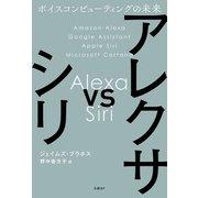 アレクサ vs シリ(日経BP社) [電子書籍]