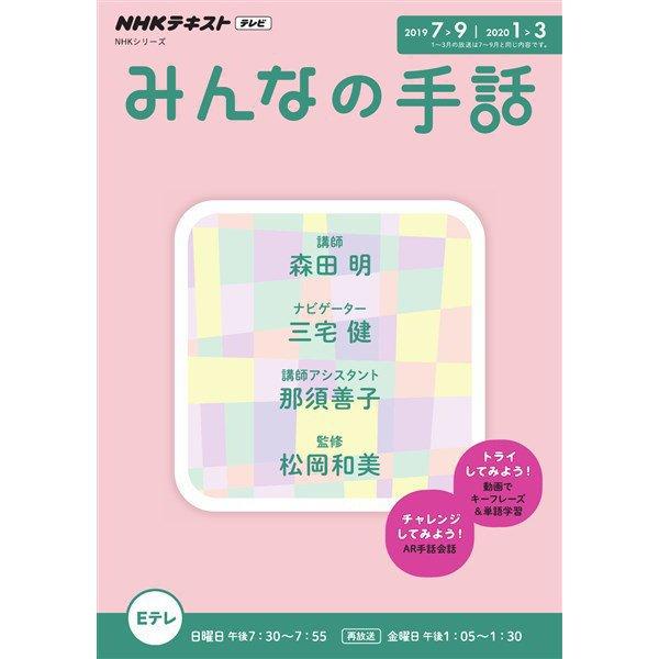 NHK みんなの手話 2019年7月~9月/2020年1月~3月(NHK出版) [電子書籍]