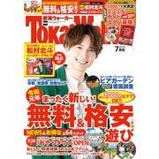 TokaiWalker東海ウォーカー2019年7月号(KADOKAWA) [電子書籍]