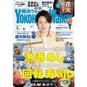 YokohamaWalker横浜ウォーカー2019年7月号(KADOKAWA) [電子書籍]