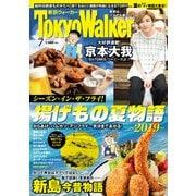 月刊 東京ウォーカー 2019年7月号(KADOKAWA) [電子書籍]