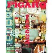 フィガロジャポン(madame FIGARO japon) 2019年8月号(CCCメディアハウス) [電子書籍]