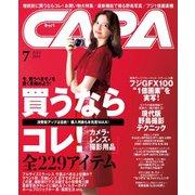 CAPA(キャパ) 2019年7月号(学研プラス) [電子書籍]
