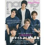 non・no(ノンノ) 8月号(集英社) [電子書籍]